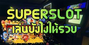 Superslot เล่นผ่านเว็บ แหล่งรวมเกม ซุปเปอร์สล็อต